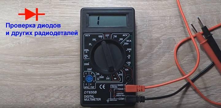 Как пользоваться мультиметром dt 830b видео