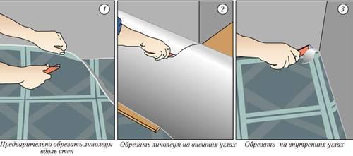Как правильно отрезать линолеум