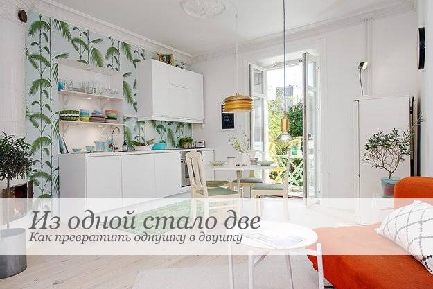 Переделка однокомнатной квартиры в двухкомнатную фото