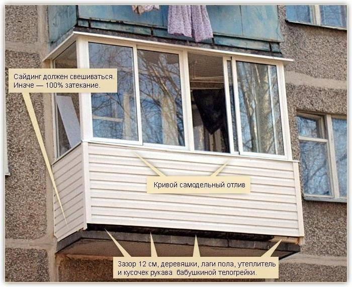 Сайдинг для балкона