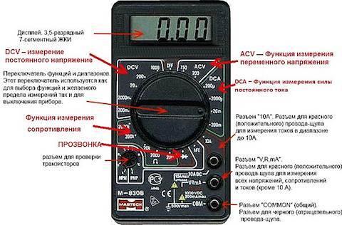 Мультиметр цифровой м830в как пользоваться