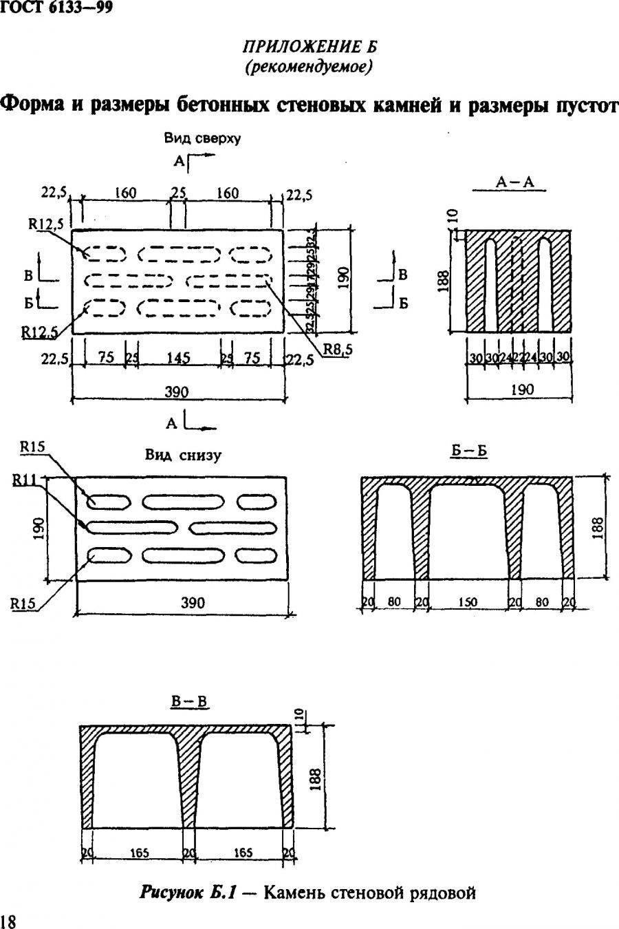 Керамзитобетон блоки размером куб бетона заливка цена в москве