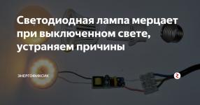 Почему мигает диодная лампа при выключенном свете